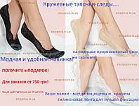 Акция! Кружевные носочки-следы 36-40рр