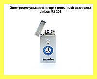 Электроимпульсивная портативная usb зажигалка JinLun M3 305!Акция