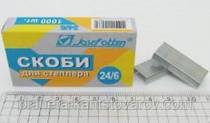 Скоба для степлера №24/6 9007-24