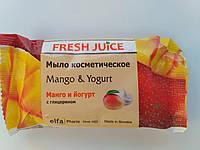 Мыло косметическое Fresh Juice с глицерином