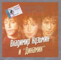 CD диск. Владимир Кузьмин И Динамик - Энциклопедия российского рока (2 CD)