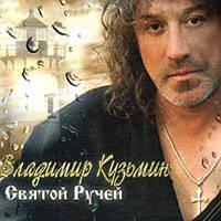 CD диск. Владимир Кузьмин - Святой Ручей