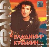 CD диск. Владимир Кузьмин - Grand Collection