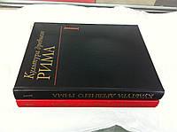 Голубцова Е.С. Культура Древнего Рима . В 2-х томах