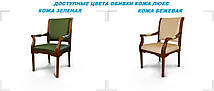 Кресло Венеция CF Лесной орех, Кожа Люкс Комбинированная Зеленая (Диал ТМ), фото 3