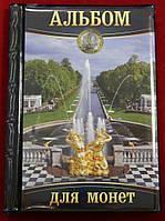 Альбом для монет. Россия. 150 монет