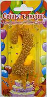 """Свеча цифра для торта """"2"""" золото"""