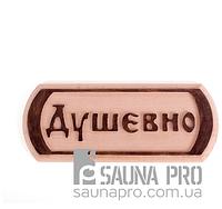 "Табличка SP ""Душевно"", Saunapro"