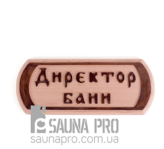 "Табличка SP ""Директор бани"", Saunapro"