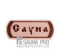 "Табличка SP ""Сауна"", Saunapro"