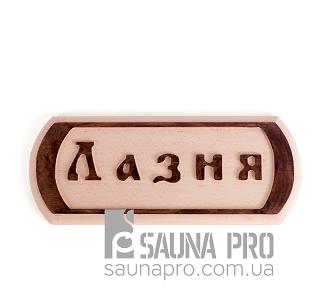 "Табличка SP ""Лазня"", Saunapro"