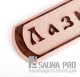 """Табличка SP """"Лазня"""", Saunapro, фото 2"""