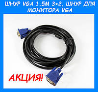 Шнур VGA 1.5M 3+2, Шнур для монитора VGA!Акция