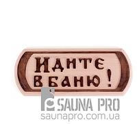 """Табличка SP """"Идите в баню"""", Saunapro"""