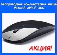Беспроводная компьютерная мышь MOUSE APPLE UKC!Акция, фото 1