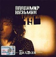 CD диск. Владимир Кузьмин - Баллады Антология 19