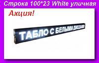 Бег. строка 100*23 White уличная,Уличная строка для рекламы!Акция