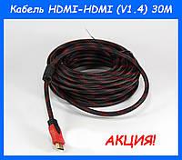Кабель HDMI-HDMI (V1.4) 30M!Акция