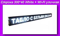 Бег. строка 300*40 White + WI-FI уличная,Уличная строка для рекламы + WI-FI!Опт