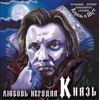 "CD диск. Андрей ""Князь"" Князев - Любовь негодяя"