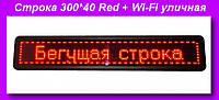 Бег. строка 300*40 Red + WI-FI уличная,Уличная строка для рекламы + WI-FI!Опт