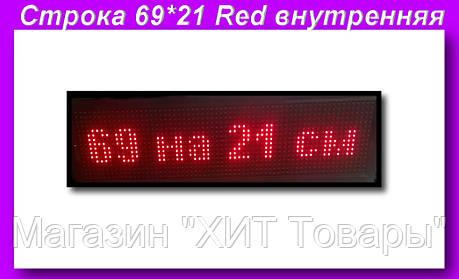 Бег. строка 69*21 Red внутренняя,Строка для внутренний рекламы!Опт, фото 2