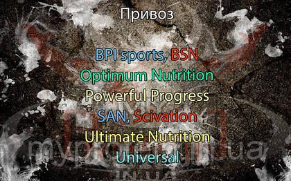 Поступление товара: BPI sports, BSN, Optimum Nutrition, Powerful Progress, SAN, Scivation, Ultimate Nutrition, Universal.