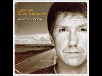 CD диск. Сергей Кристовский - Через Города