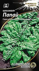 Семена шпината «Папай» 2 г