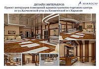 Дизайн интерьеров жилых и общественных зданий