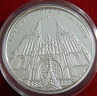 Серебряная монета Украины. 10 гривен 2016 г. Костел св. Николая