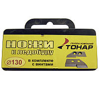 Ножи для ледобура Барнаульского Тонар Ø130мм