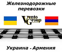 ЖД грузоперевозки Украина – Армения