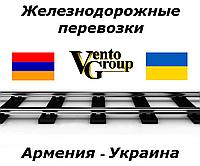 ЖД грузоперевозки Армения – Украина