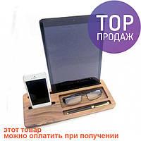 Подставка для телефона и планшета из дерева Офисный набор / подставка для гаджетов