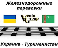 ЖД грузоперевозки Украина – Туркменистан