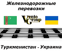 ЖД грузоперевозки Туркменистан – Украина