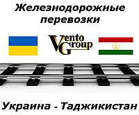 ЖД грузоперевозки Украина – Таджикистан