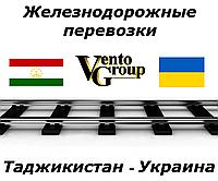 ЖД грузоперевозки Таджикистан – Украина