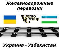 ЖД грузоперевозки Украина – Узбекистан