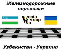 ЖД грузоперевозки Узбекистан – Украина