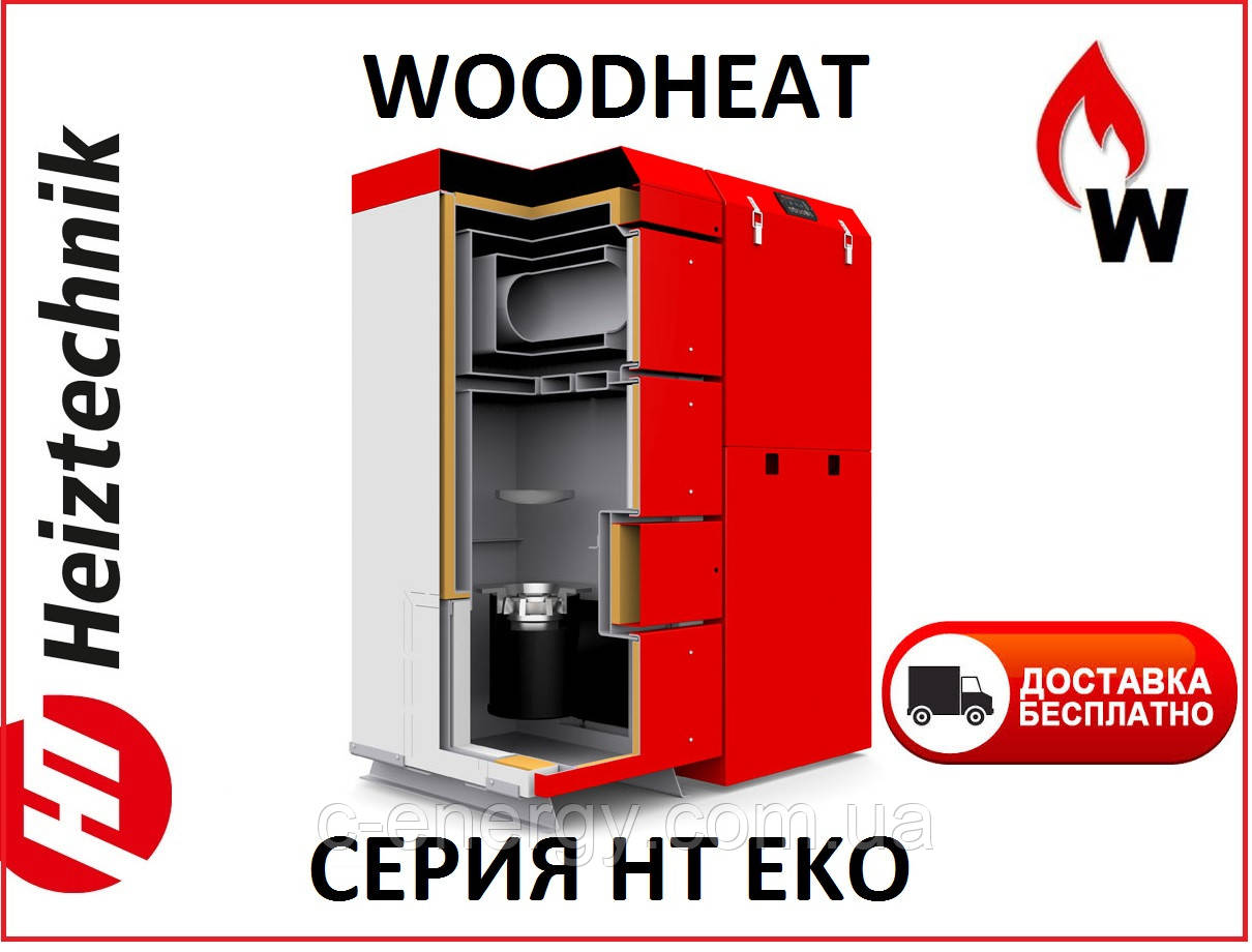 Котел пеллетный  Heiztechnik HT Eko 25 кВт (Польша) Автоматический  - WOODHEAT в Днепре