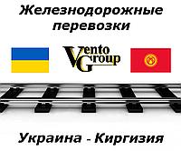 ЖД грузоперевозки Украина – Киргизия