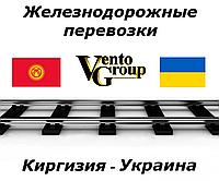 ЖД грузоперевозки Киргизия – Украина