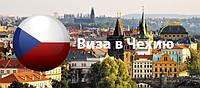 Помощь в оформлении документов для визы в Чехию