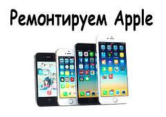 Ремонт iPhone 4, iPhone 4s,iPhone 5,iPhone 5s,iPhone 6,iPhone 6 Plus в Киеве