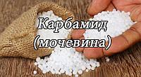 Удобрение Карбамид (мочевина), 1 кг