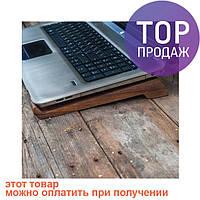 Деревянные подставки Крючки для ноутбука / подставка для гаджетов