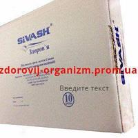 Одноразовые грязевые аппликации SIVASH (10шт) 4,5кг