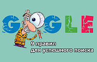 Правила поиска информации в Google, о которых не знают 96% пользователей